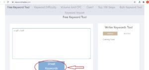 Screenshot 43 معرفی 6 ابزار کاربردی تحقیق کلمات کلیدی
